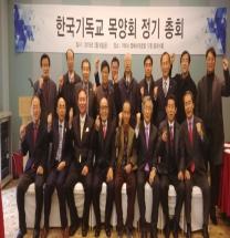 목양회 정총 '재도약 다짐'