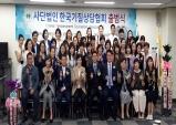 (사)한국기질상담협회 출범식