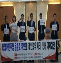 해기협, '레인보우 시티'용어 사용반대