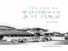 기억과 추억의 역사: 부산지방에서의 초기 기독교