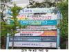 북기연, 동성애 독재법 차별금지법 반대