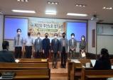 예장 개혁총회 부산노회 22회 정기노회